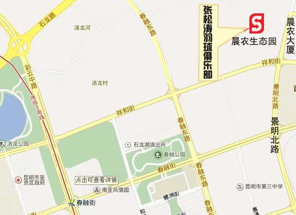 晨农生态园羽毛球馆地图